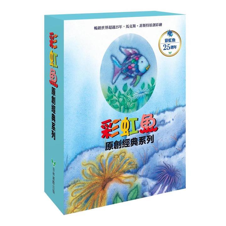 彩虹魚系列套書組 (8冊)