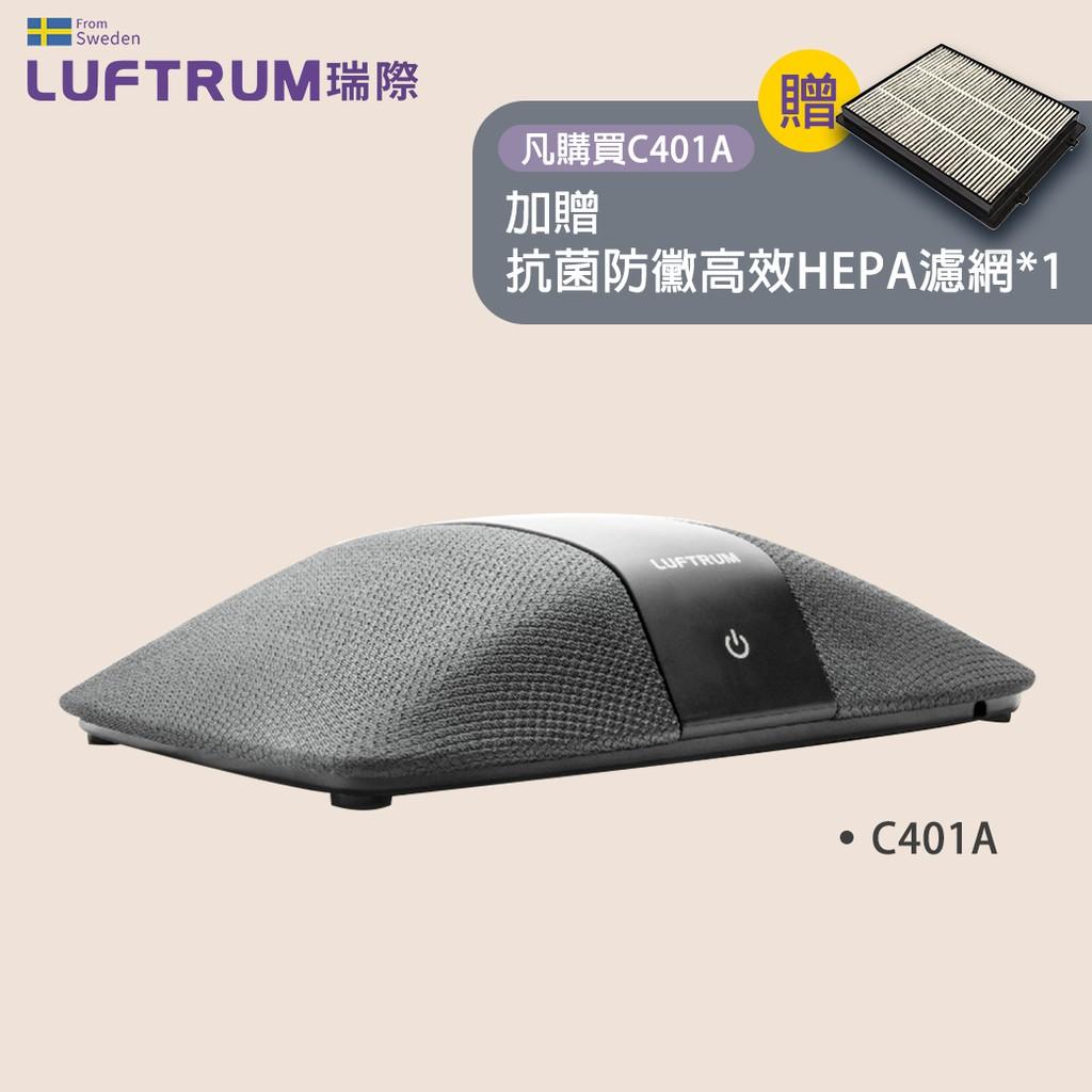 LUFTRUM瑞際 可攜式智能空氣清淨機C401A-時尚灰(加贈1片濾網) 防疫 除菌 除甲醛 PM2.5 空氣凈化器