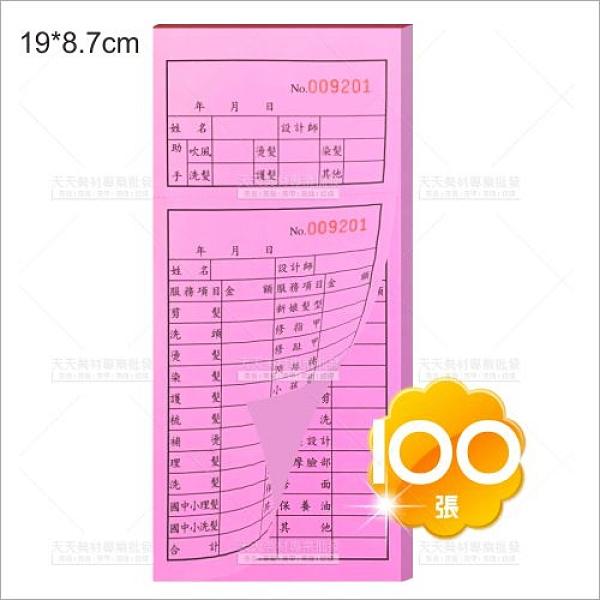 美髮沙龍美容院專用帳單-單聯(100張-19*8.7cm/本)[11942]