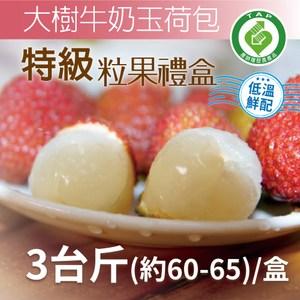 【家購網嚴選】大樹生產履歷牛奶玉荷包特級粒果禮盒3斤x3盒3盒