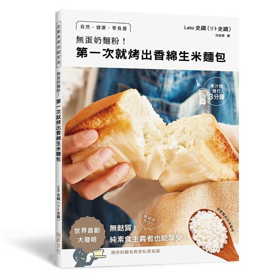 無蛋奶麵粉!第一次就烤出香綿生米麵包:用家裡的白米製作!自然•健康•零負擔•無麩質!純素食主義者也能享受(Leto史織)