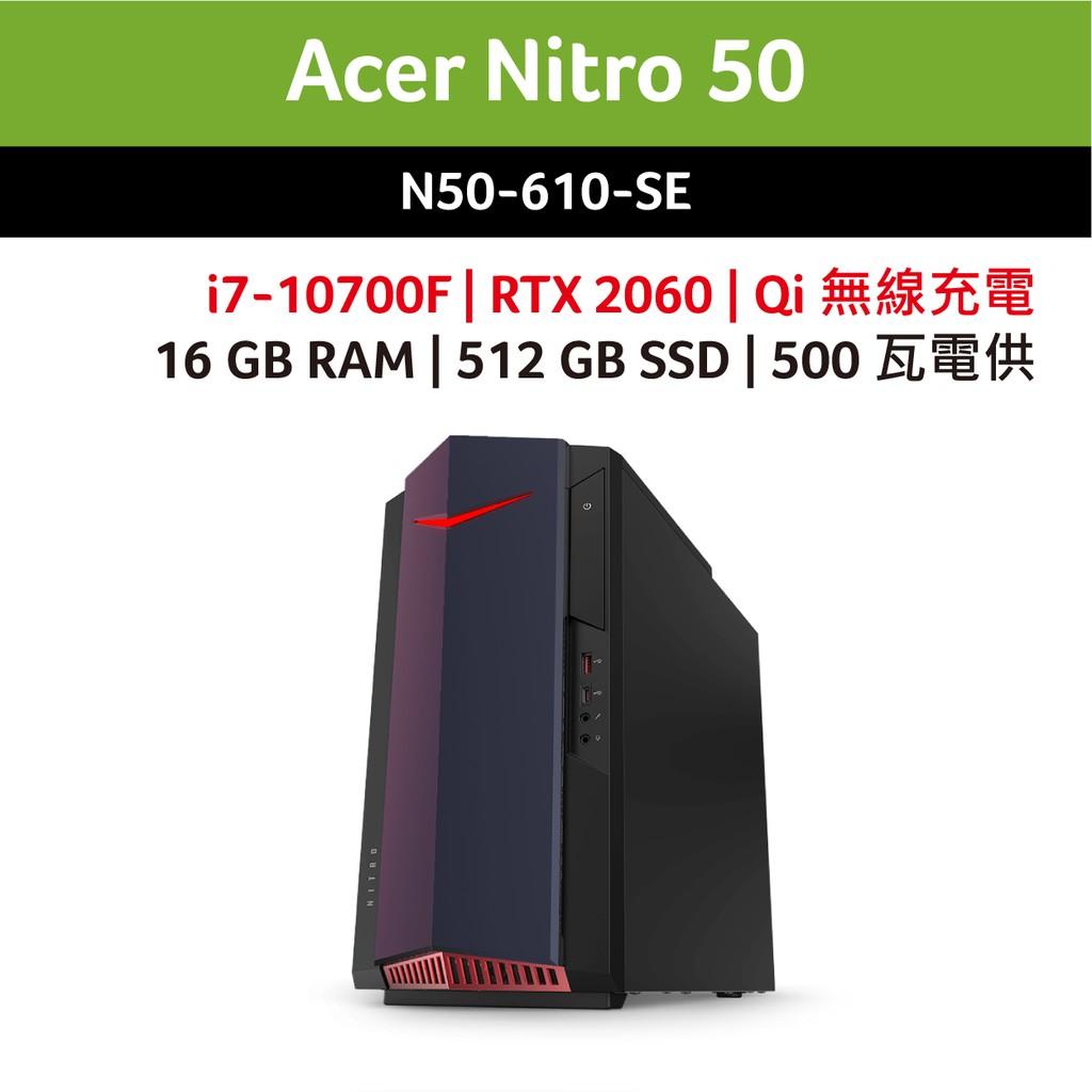 宏碁 acer Nitro 50 | N50-610-SE | 電競桌機