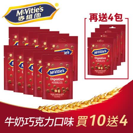 即期良品【麥維他】買10送4超激省牛奶巧克力麥脆球(80g) 英國王室推薦 百年品牌