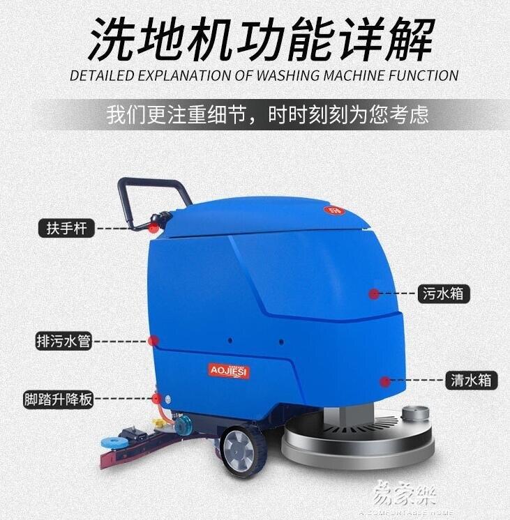 洗地機 全自動洗地機商用工業多功能洗地機電瓶手推式拖地機廠家 易家樂