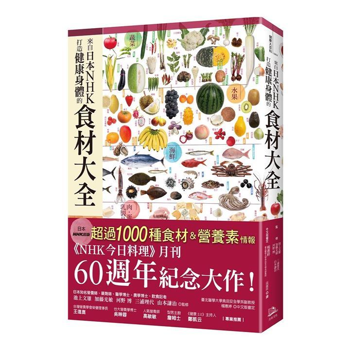 來自日本 NHK 打造健康身體食材大全