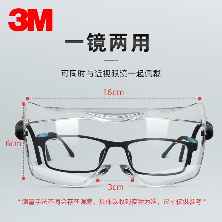 3M護目鏡勞保防飛濺透明戶外騎行防霧防塵防風防沙防護眼鏡男女