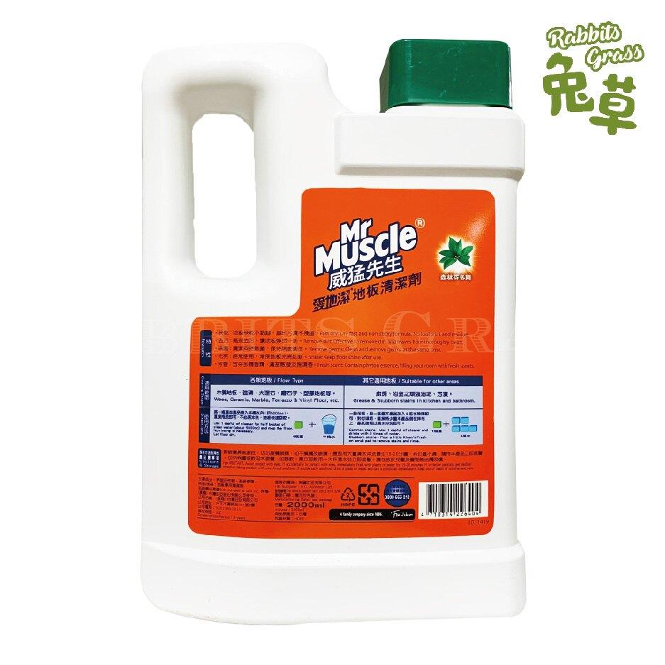 威猛先生 愛地潔 地板清潔劑 2000ml : 森林芬多精、清新檸檬、完美花香