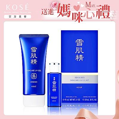 【官方直營】KOSE 高絲 雪肌精保水UV防禦凝膠(透白限量組)