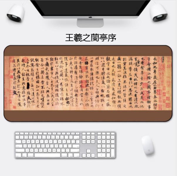 3c精品閣游戲超大滑鼠墊鎖邊中國風加厚可愛蘭亭序勵志筆電電腦辦公桌墊[900x400mm]