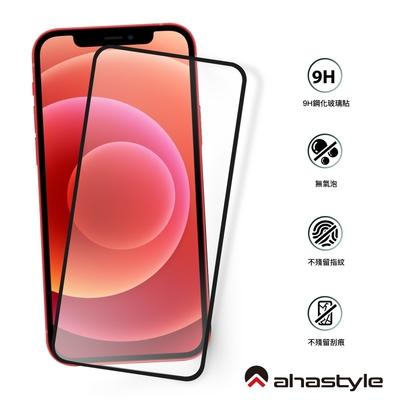 【極致防護/好貼系列】iPhone 12 Pro Max 2.5D強化玻璃保護貼