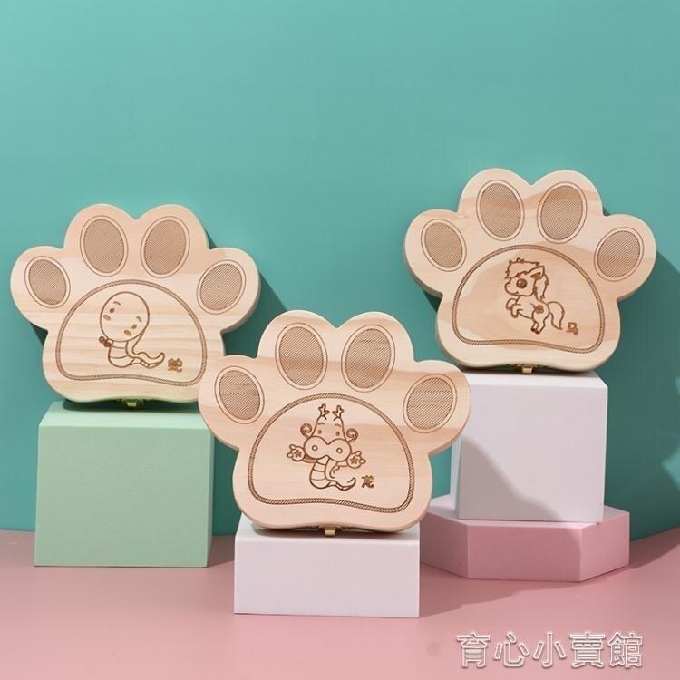 乳牙盒 收納乳牙盒女孩男孩兒童收藏盒12生肖牙齒紀念寶寶胎毛保存木十二 育心館
