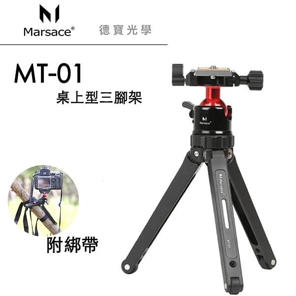 [限時下殺] Marsace 馬小路 MT-01 桌上型便攜 三腳架 環景球體雲台 地表最強 免運 德寶光學 風景季