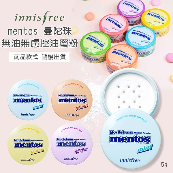 韓國Innisfree x mentos曼陀珠無油無慮控油蜜粉(隨機出貨)