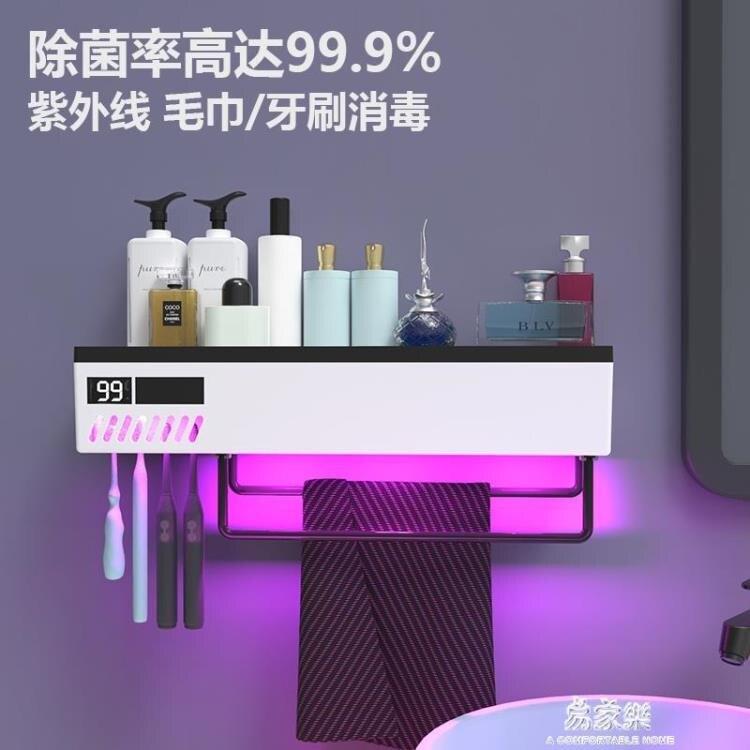 紫外線消毒毛巾架 免打孔浴室掛架 衛生間的浴巾架置物架子毛巾桿 易家樂