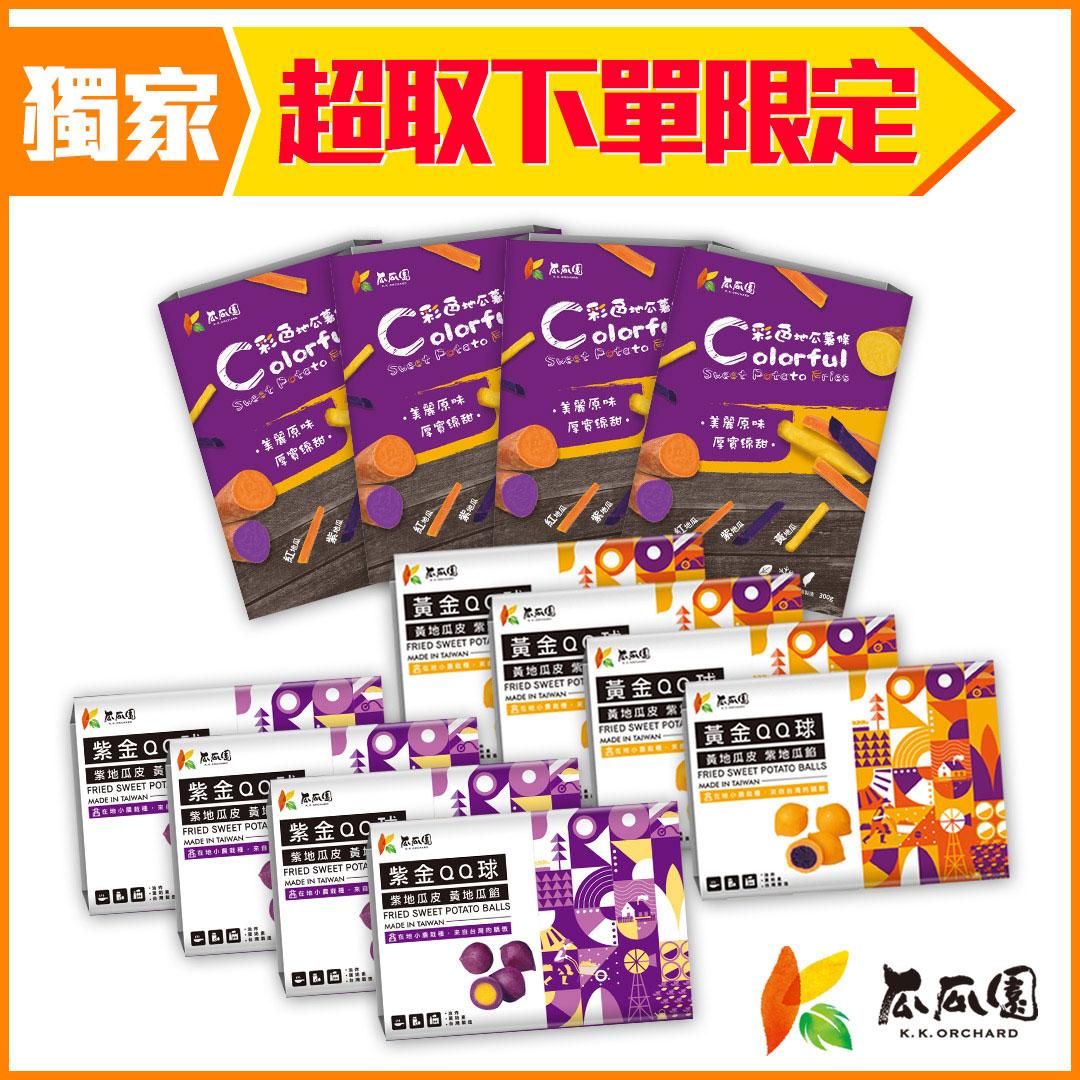 【全家冷凍超取組合】瓜瓜園 彩色薯條300g*4+黃金QQ球*4+紫心QQ球*4 (共12入)