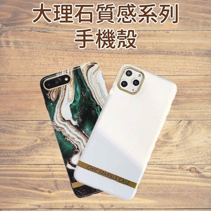 大理石質感系列手機殼iphone11promax手機殼xrxsiphone8plusiphone7手