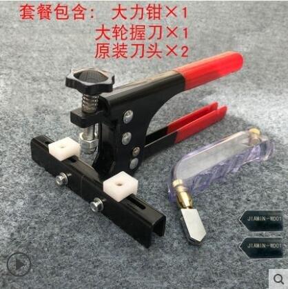 新款瓷磚玻璃開界器開界鉗開片開介器玻璃刀瓷磚切割神器輔助工具 ATF