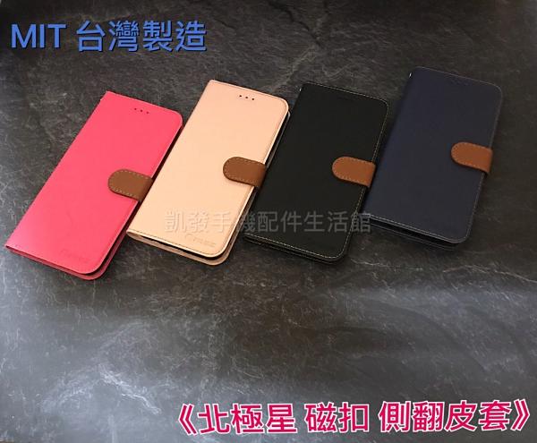 vivo X60 (V2045) X60 Pro (V2046)《台灣製造 新北極星磁扣側翻皮套》皮套側掀套手機殼手機套書本套