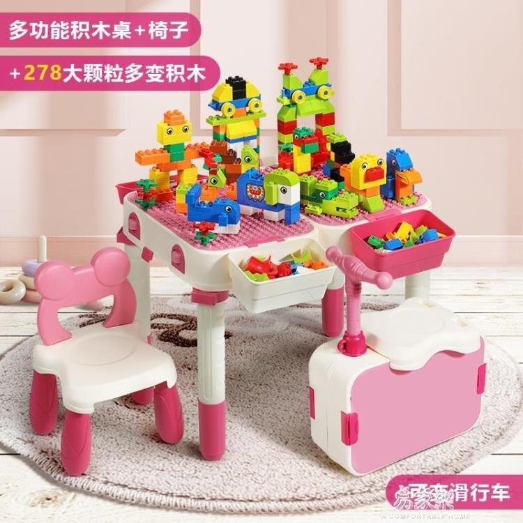 兒童玩具 女孩玩具多功能積木桌拼裝益智公主城堡別墅兒童寶寶大顆粒2-6歲3 易家樂