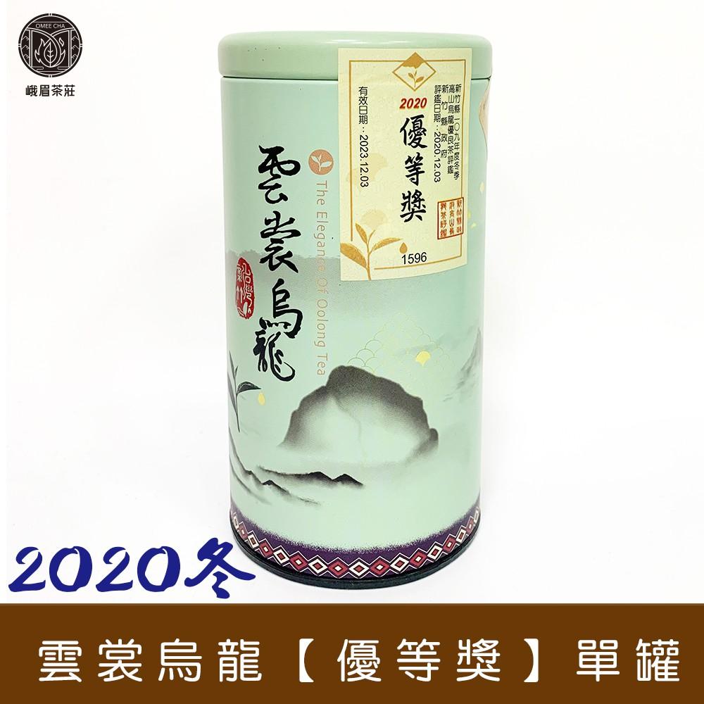 【峨眉茶行】2020冬 新竹縣雲裳烏龍【優等獎】(150g/罐)