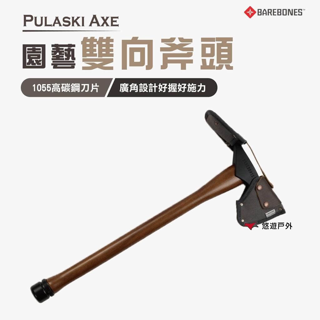 【Barebones】Pulaski Axe園藝雙向斧頭 HMS-2112 斧頭 圓斧 鋤刀 多功能斧頭 露營 登山