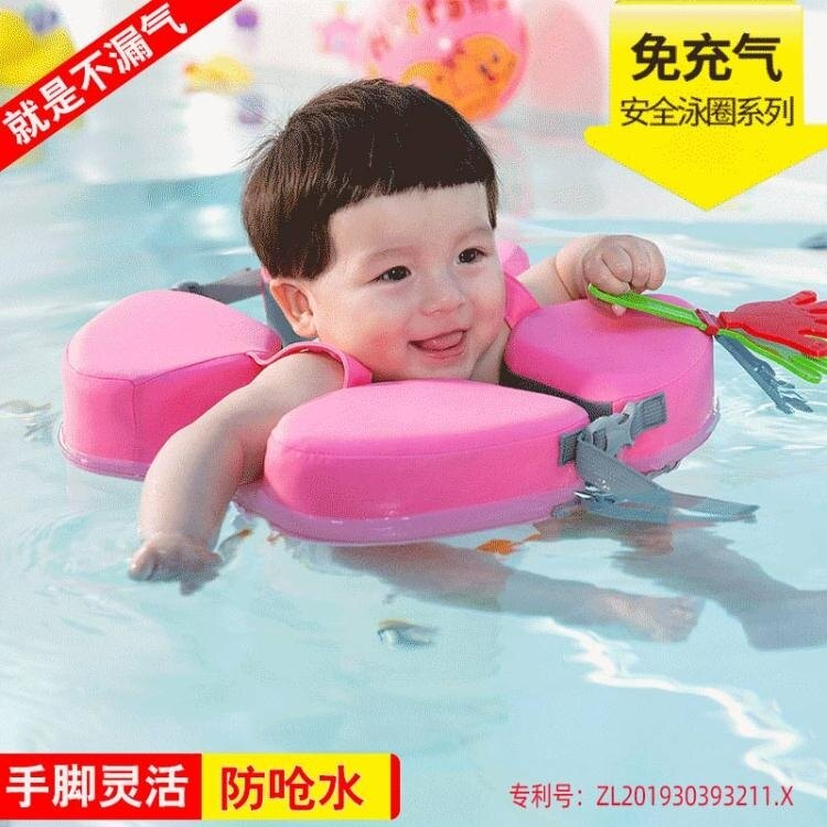 水之夢嬰兒游泳圈0-3歲兒童寶寶學游泳裝備腋下初學者脖圈新生