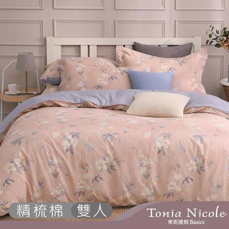 Tonia Nicole 東妮寢飾 嫣花璃月100%精梳棉兩用被床包組(雙人)