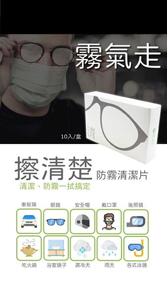 【DOHO】擦清楚防霧清潔片 清潔眼鏡 安全帽護目鏡 浴室鏡子 汽車玻璃 後照鏡 蛙鏡