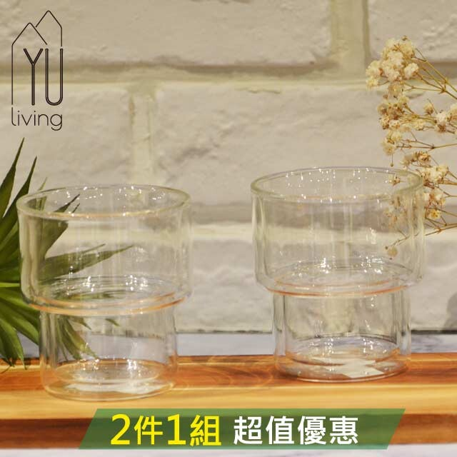 yu living隔熱雙層玻璃杯二件組 茶杯 水杯 咖啡杯 190ml