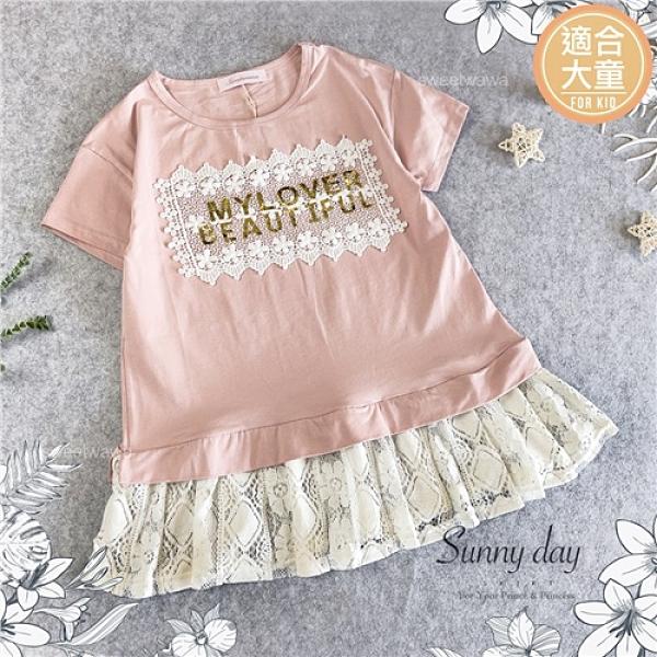 (大童款-女)織花拼字接蕾絲長版上衣(310423)【水娃娃時尚童裝】