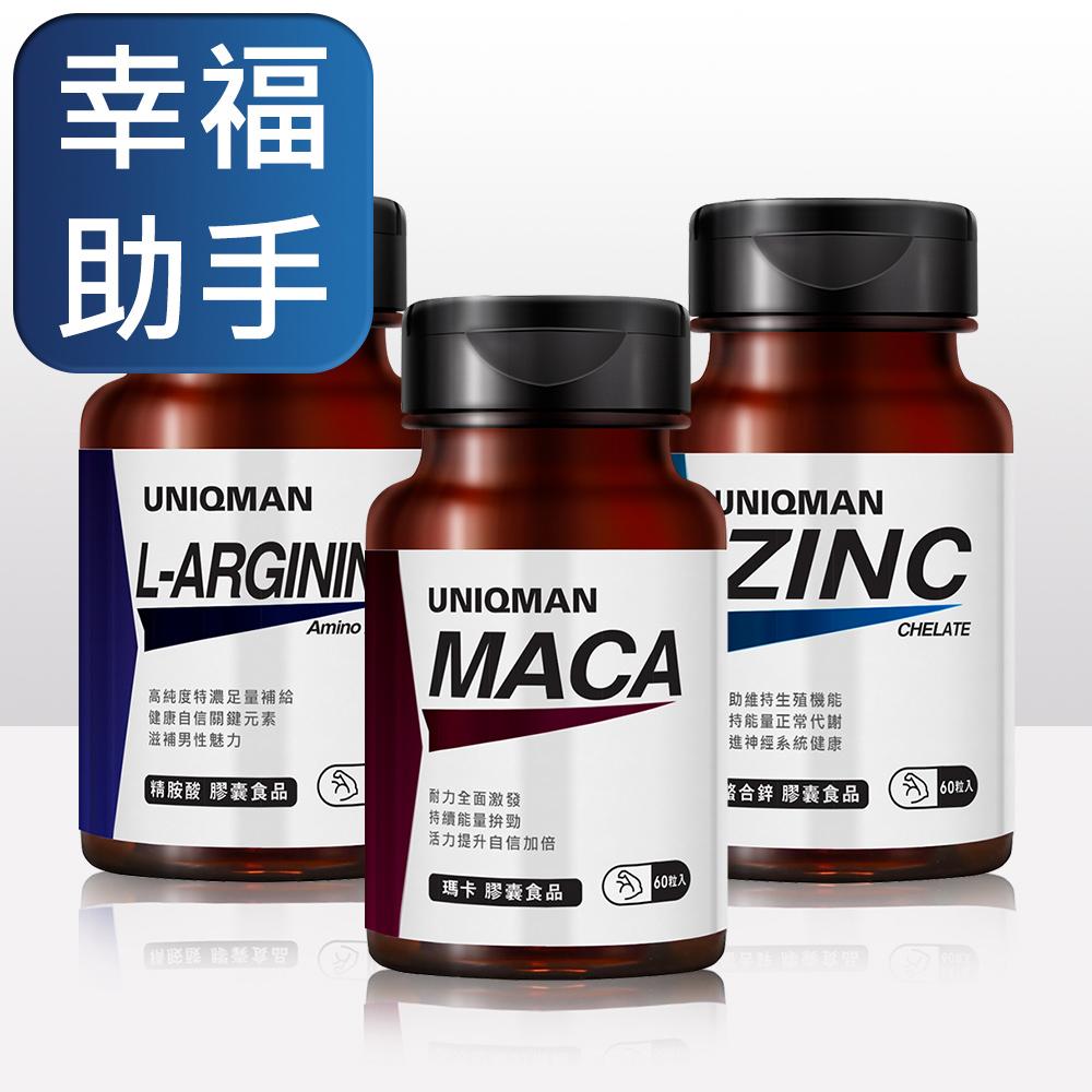 UNIQMAN 戰力持續組 瑪卡(60粒/瓶)+螯合鋅(60粒/瓶)+精胺酸(60粒/瓶)