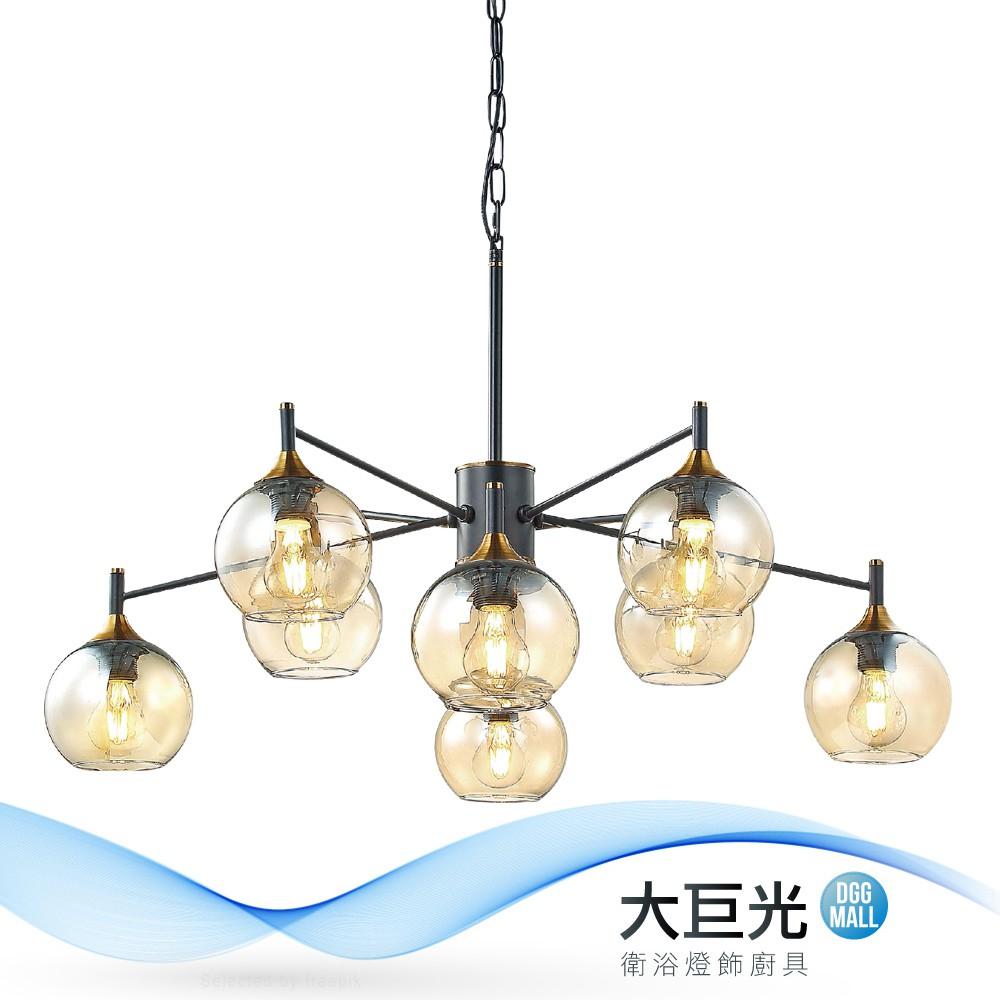 【大巨光】典雅風-E27-8燈吊燈(ME-0781)