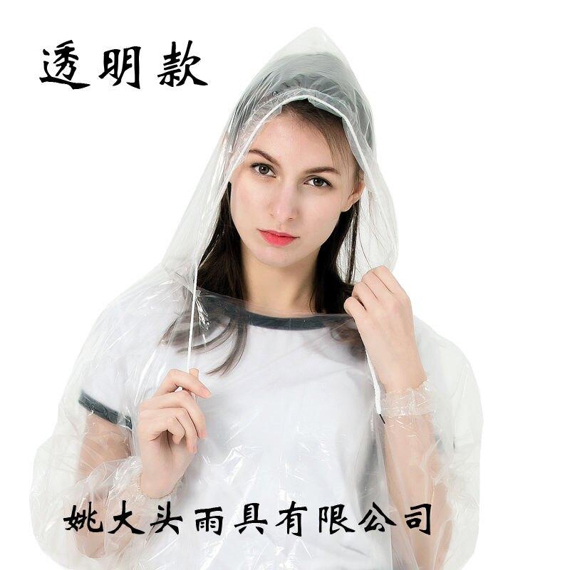 一次性雨衣批發成人便攜式漂流加厚旅游旅行戶外男女加厚雨披