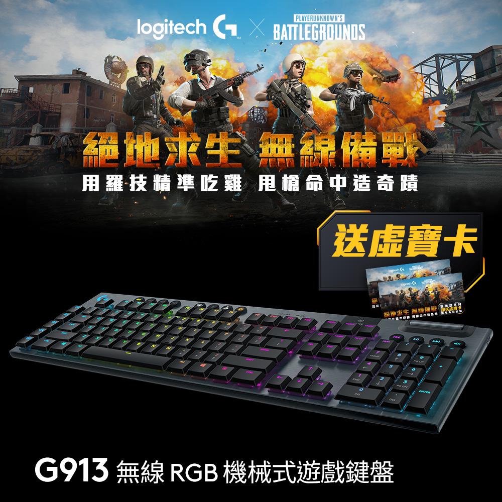 羅技 G913 Linear線性軸電競鍵盤