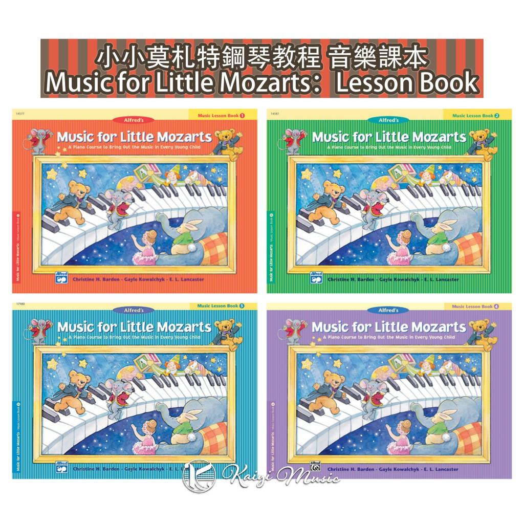 AF 小莫札特鋼琴教程〔音樂課本〕第1-4冊 兒童鋼琴入門 Piano【Kaiyi Music】
