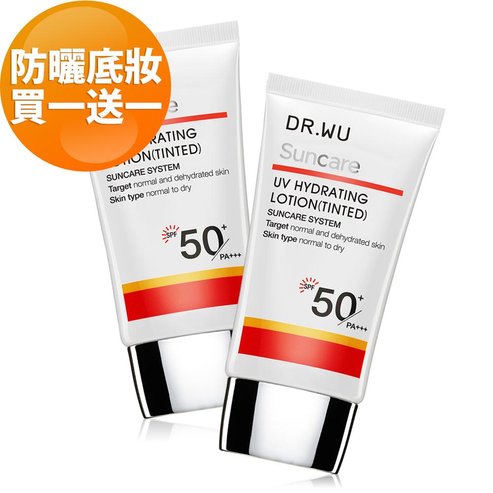 DR.WU 全日保濕防曬乳(潤色款)SPF50-30ml(買一送一)