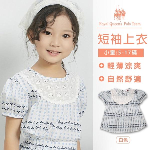 女童印花短袖上衣 [95575] RQ POLO 5-17碼 春夏 童裝 現貨