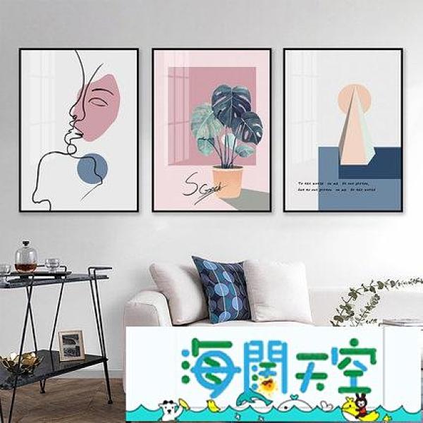 北歐風格客廳裝飾畫現代簡約餐廳臥室沙發背景墻掛畫三聯畫免打孔品牌【海闊天空】