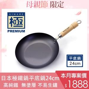 【極PREMIUM】不易生鏽鐵製平底鍋 24公分(日本製造無塗層)
