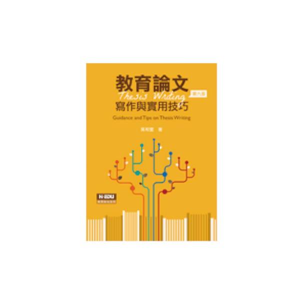 教育論文寫作與實用技巧(6版)