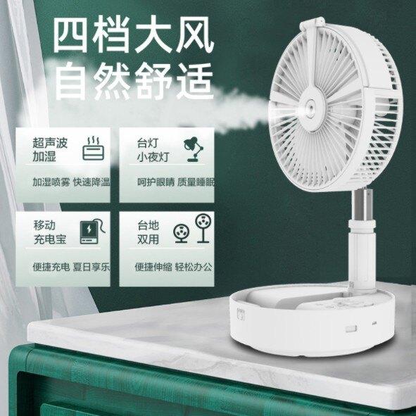 【臺灣現貨】usb充電迷你伸縮帶LED燈風扇 噴霧折疊風扇 桌面便攜收納式