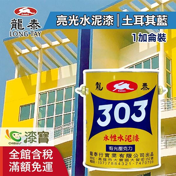 【漆寶】龍泰303水性亮光「46土耳其藍」(1加侖裝)
