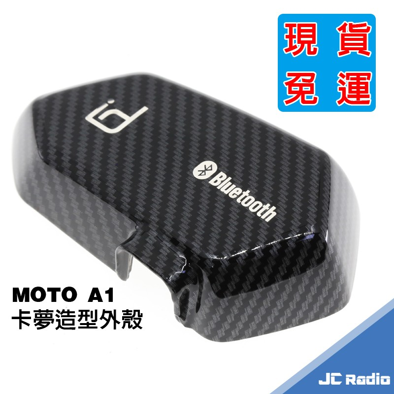 iD221 MOTO A1 安全帽藍芽主機配件 卡夢 碳纖維造型外殼