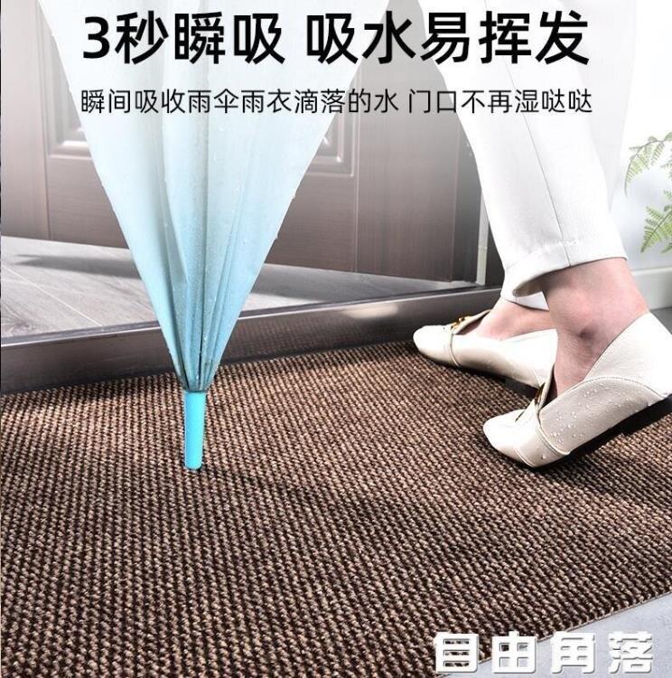 樂天優選-入戶地墊家用進門門墊大門口可裁剪大面積商用地毯防滑蹭土腳墊子