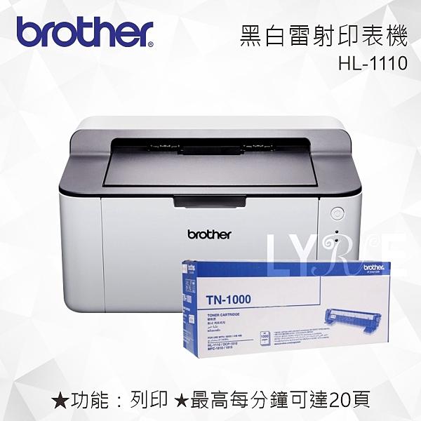 【加購原廠碳粉組合】Brother HL-1110 黑白雷射印表機 (單功能:列印)