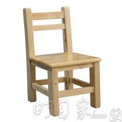 小矮凳 實木小凳子成人靠背凳 小板凳木凳幼兒園凳兒童學習椅家用YYP 【快速出貨】