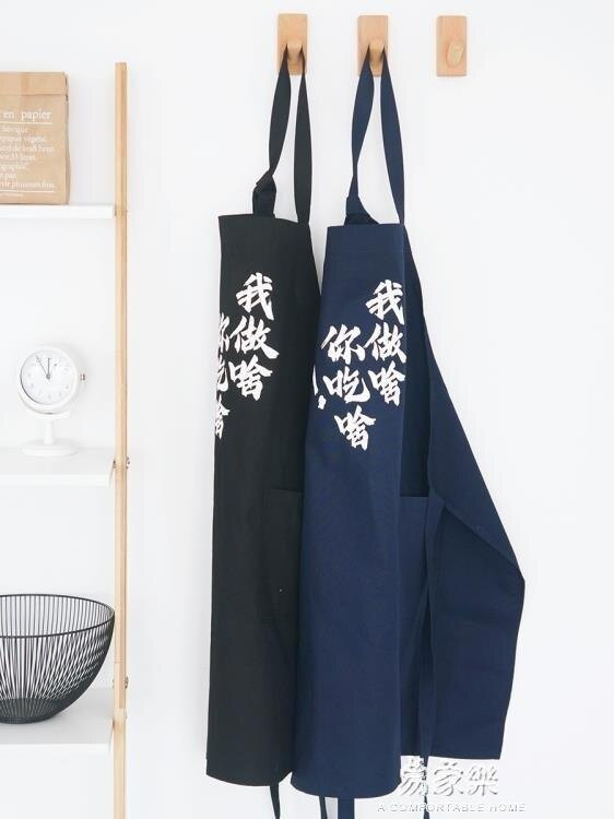 圍裙我做啥你吃啥廚房做飯時尚新款日式無袖防水廚師工作服男女WD 易家樂
