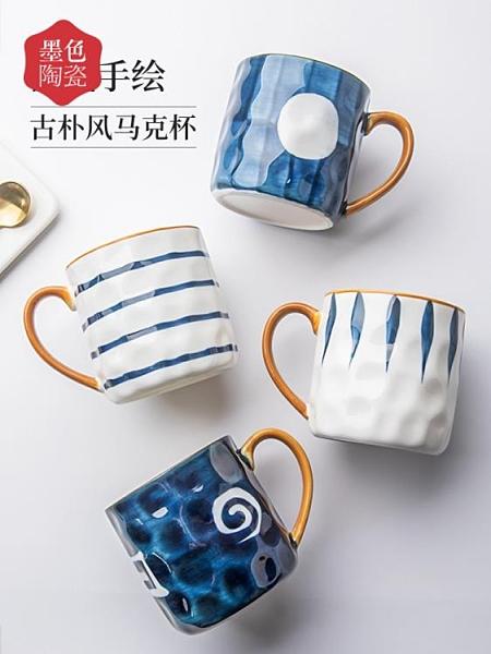 咖啡杯 墨色日式創意馬克杯陶瓷杯家用喝水杯子女辦公室咖啡杯茶杯早餐杯 【618 大促】