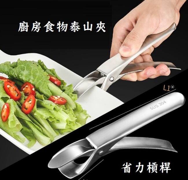 304不鏽鋼廚房食物泰山夾防滑夾m2179alex shop