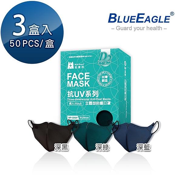【醫碩科技】藍鷹牌 NP-3DUV*3 台灣製 成人立體型防塵口罩 五層防護抗UV款 (深黑/深藍/深綠) 50片*3盒